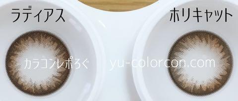 ラディアスモカチップ&ホリキャットチョコレンズ違い比較