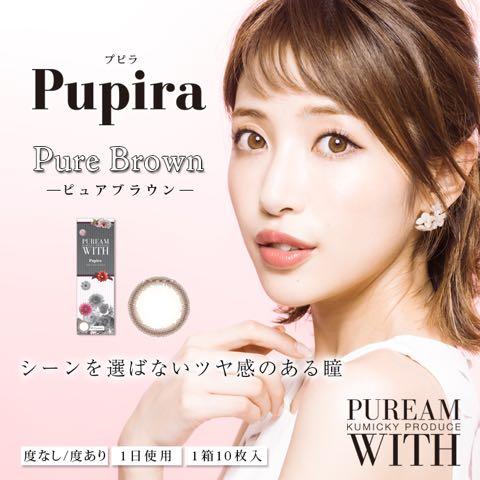 プピラ-ピュアブラウン-(ワンデーピュリームウィズ)口コミ/評判/感想