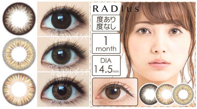 ラディアス/RADIus(南里美希マンスリーカラコン)着レポ/レビュー