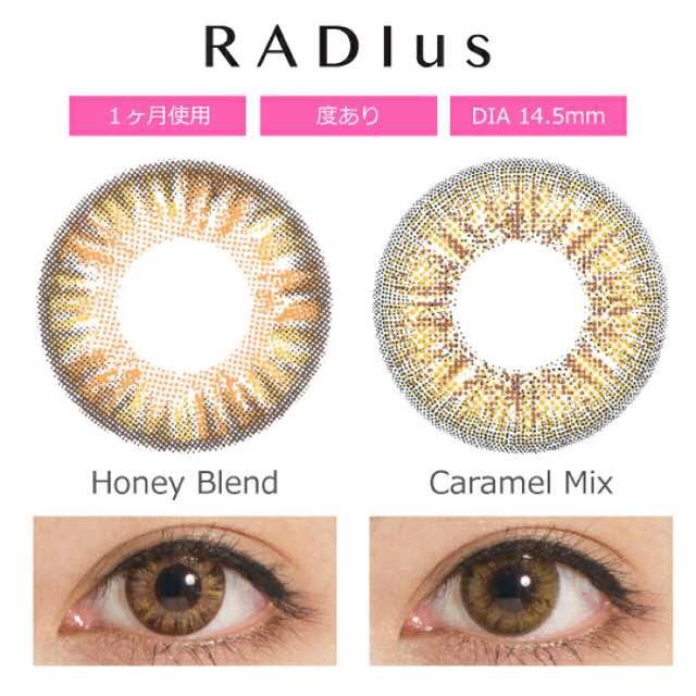 ラディアス/RADIus 口コミ/感想/評判