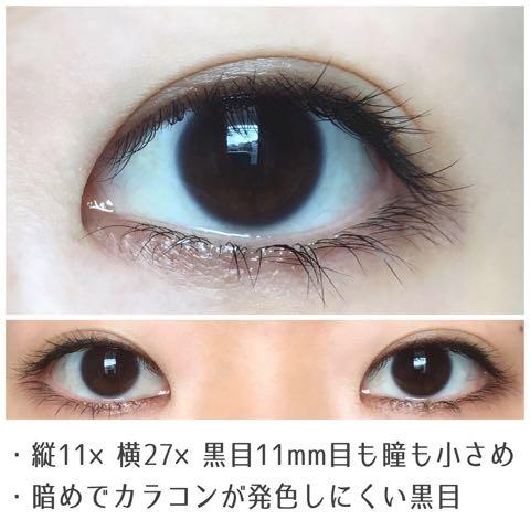 カラコンレポろぐゆーこ(小粒目黒目)すっぴん裸眼