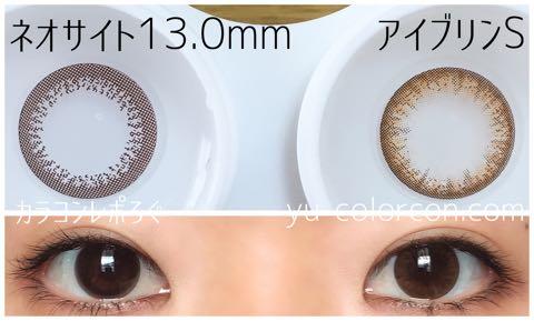 アイブリンS(i-lens)アイブリンスワンブラウンヘーゼル(POPLENS)大きさ/サイズ/着色直径検証