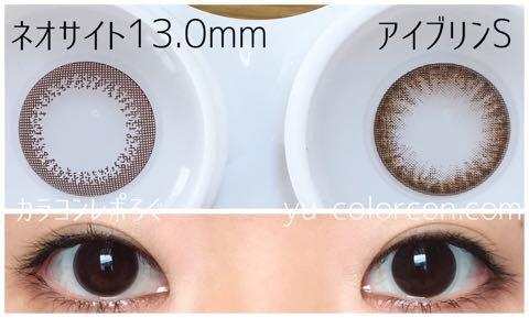 アイブリンS(i-lens)アイブリンスワンチョコ(POPLENS)大きさ/サイズ/着色直径検証