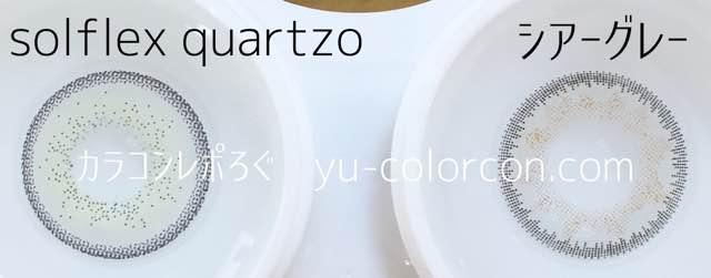 Solotica Solflex Natural Colors quartzo&#イットアイズシアーグレーレンズ違い比較