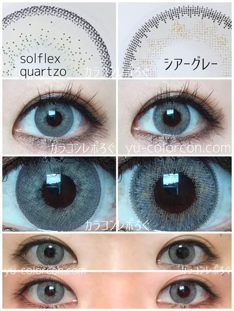 Solotica Solflex Natural Colors quartzo&#イットアイズシアーグレー着画違い比較