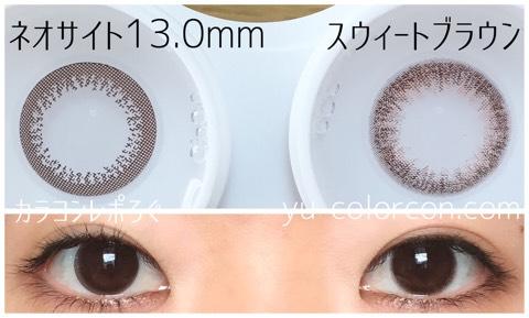ルミア/LuMiaスウィートブラウン大きさ/サイズ/着色直径検証