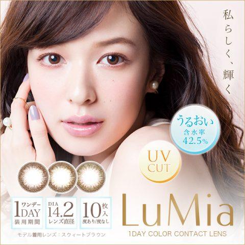 ルミア/LuMia(森絵梨佳ワンデーカラコン)口コミ/感想/評判