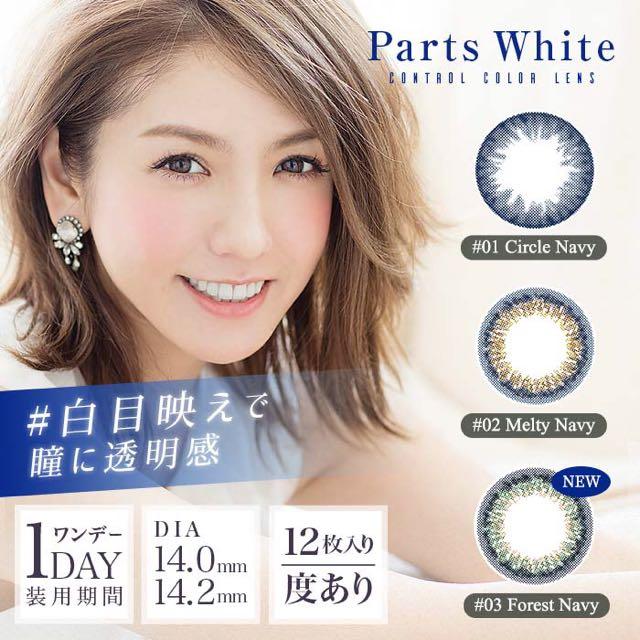 パーツホワイトワンデー/Parts White 1day 口コミ/感想/評判