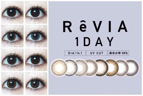レヴィアワンデー/ReVIA 1day(安室奈美恵カラコン)レポ・レビュー