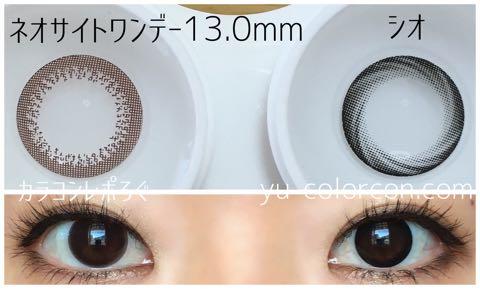 シオブラック(POPLENS)シオカラークラシック(i-lens)大きさ/サイズ/着色直径検証