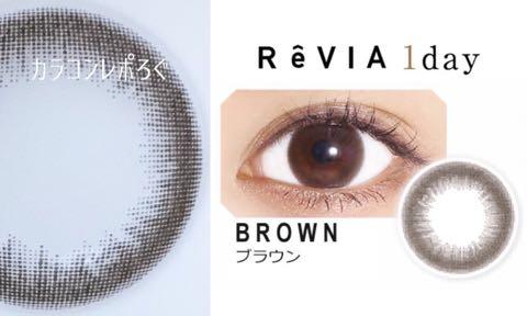 ブラウン(レヴィアワンデー/ReVIA 1day)レポ・レビュー