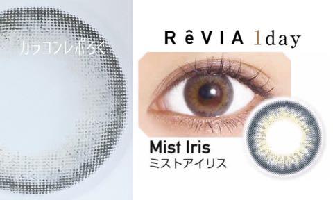 ミストアイリス(レヴィアワンデー/ReVIA 1day)レポ・レビュー