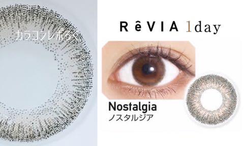 ノスタルジア(レヴィアワンデー/ReVIA 1day)レポ・レビュー