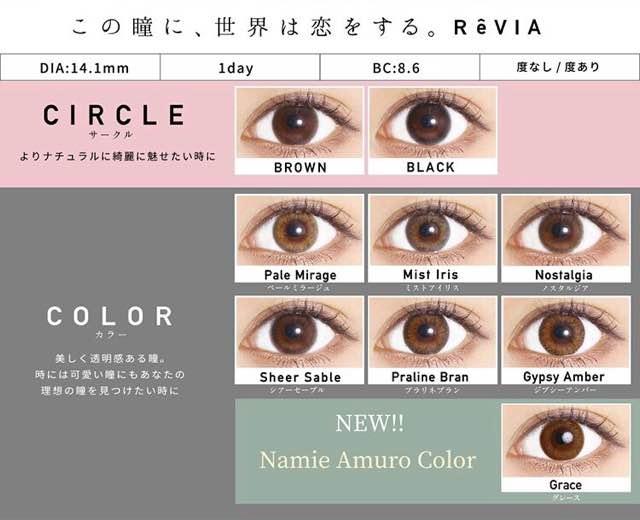 レヴィアワンデー/ReVIA 1day(安室奈美恵カラコン)全カラーまとめ