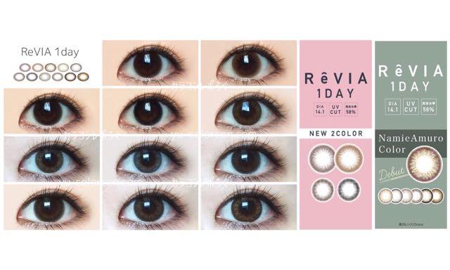 レヴィアワンデー/ReVIA 1day(安室奈美恵カラコン)着レポ/レビュー