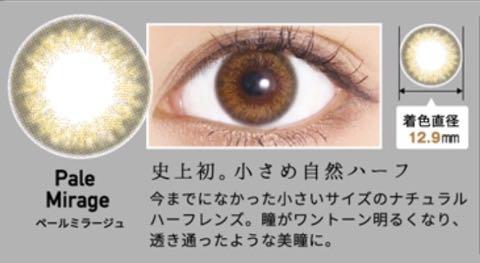 ペールミラージュ(レヴィアワンマンスカラー)口コミ/感想/評判
