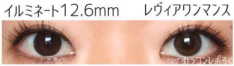 ペールミラージュ(レヴィアワンマンスカラー)大きさ/サイズ/着色直径検証