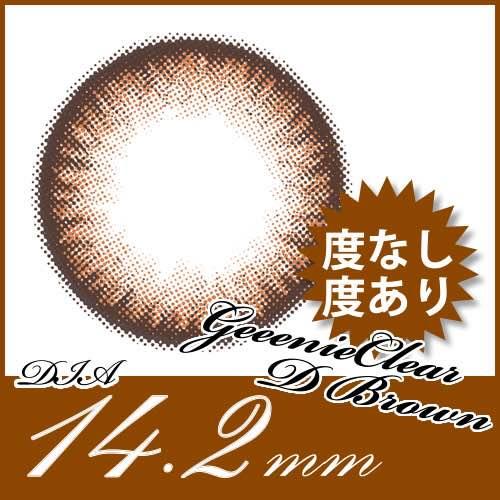 ダブルブラウン/ジーニークリアワンデー口コミ/感想/評判