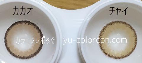 カカオ&チャイレンズ違い比較(クオーレルナナチュラル)