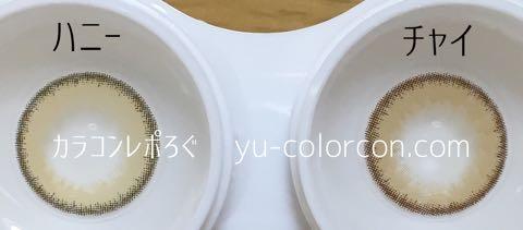 ハニー&チャイレンズ違い比較(クオーレルナナチュラル)