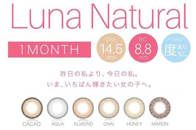 ルナナチュラルマンスリー(Luna Natural monthly)着レポ/レビュー