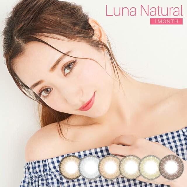 ルナナチュラルマンスリー(Luna Natural monthly)口コミ/感想/評判