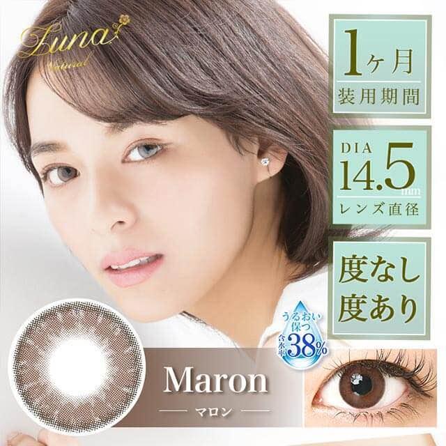 マロン/クオーレルナナチュラル口コミ/感想/評判