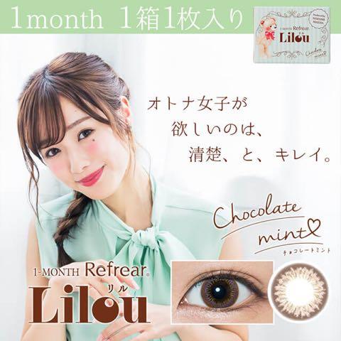 チョコレートミント(ワンマンスリフレアリル)口コミ/感想/評判