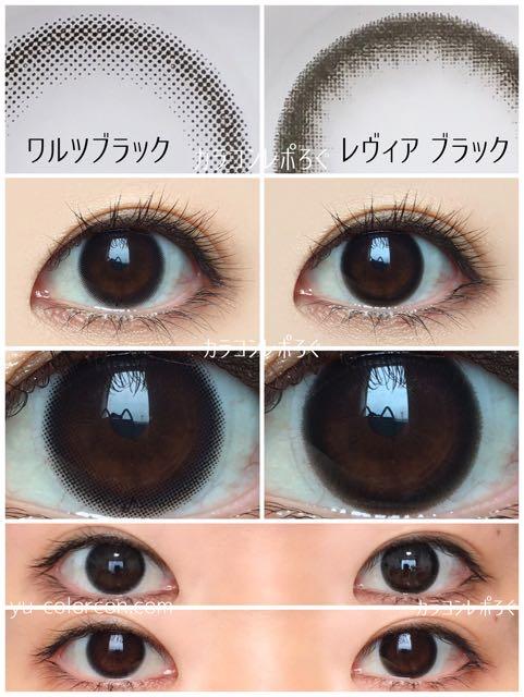 アレグロ2ウィークワルツブラック&レヴィアワンマンスブラック 発色の違い比較