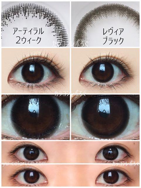 アーティラル2ウィークブラック&レヴィアワンマンスブラック 発色の違い比較