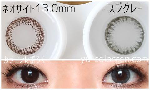 スジグレー(POPLENS)クラレンスージーワンデー(i-lens)大きさ/サイズ/着色直径検証