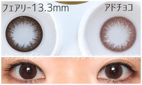 アンアドキャットチョコ(i-lens/アイレンズ)大きさ/サイズ/着色直径検証