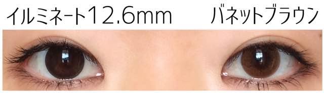 バネットブラウン(ThePiel/ザピエル)大きさ/サイズ/着色直径検証