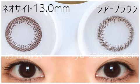 クラレンアイリス-2シアーブラウン(i-lens/アイレンズ)大きさ/サイズ/着色直径検証