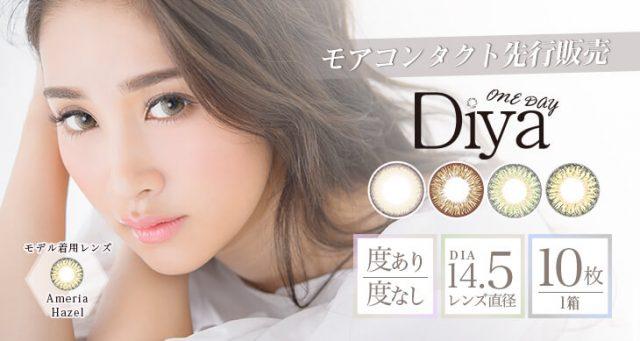 ダイヤワンデー/Diya 1day口コミ/感想/評判