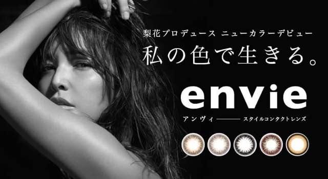 アンヴィ/envie梨花ワンデーカラコン口コミ/感想/評判