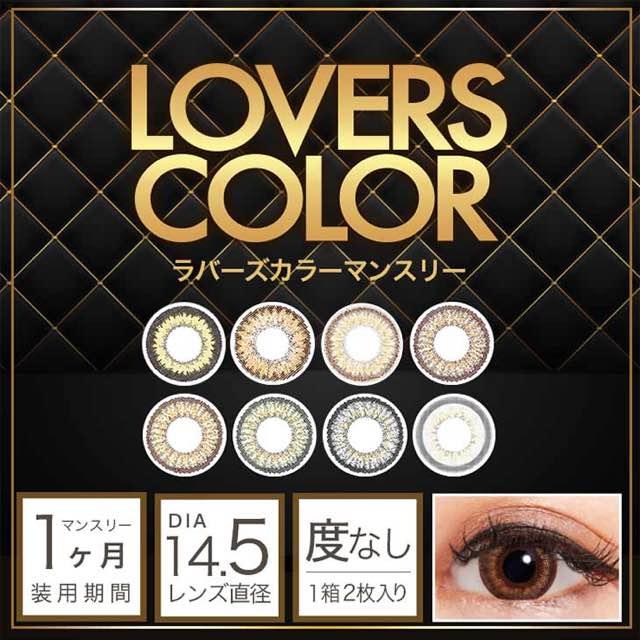 ラバーズカラーマンスリー/Lovers Color Monthly口コミ/感想/評判