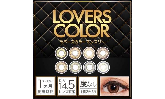 ラバーズカラーマンスリー/Lovers Color Monthly着レポ/レビュー