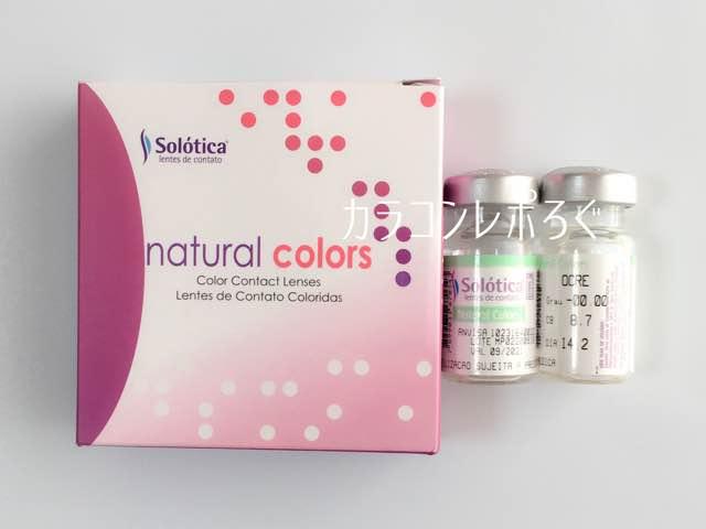 Natural Colors Ocre(Solotica/ソロティカ)パッケージ画像