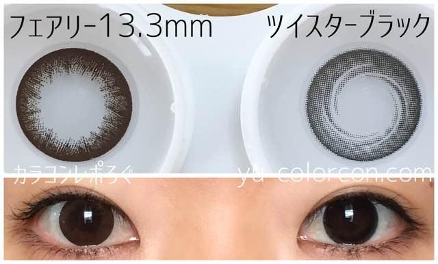 ツイスター(i-lens)スピンブラック(POPLENS)大きさ/サイズ/着色直径検証