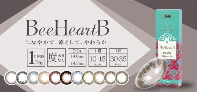 ビーハートビーワンデー/BeeHeartB 1day口コミ/感想/評判