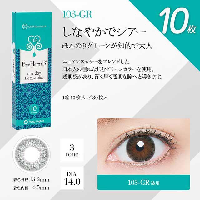 ビーハートビーワンデー103-GR 口コミ/感想/評判