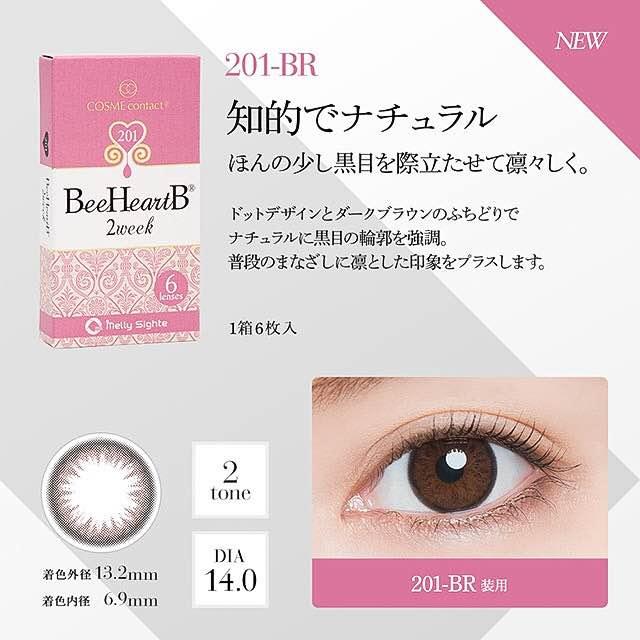 201-BR(ビーハートビー2ウィーク)口コミ/感想/評判