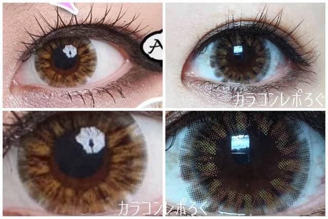 ベルローズブラウン(i-lens/アイレンズ)公式と実際の着画違い比較
