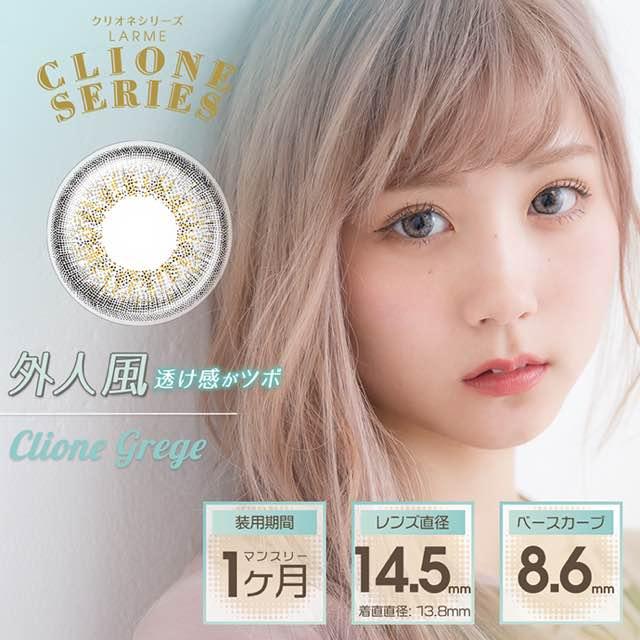 クリオネグレージュ/Clione grege 口コミ/感想/評判