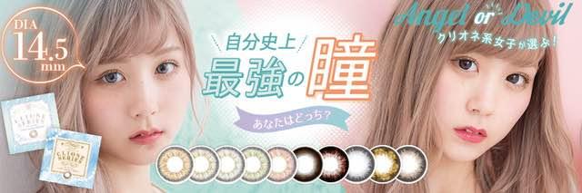 クリオネ(LARME CLIONE SERIES)口コミ/感想/評判