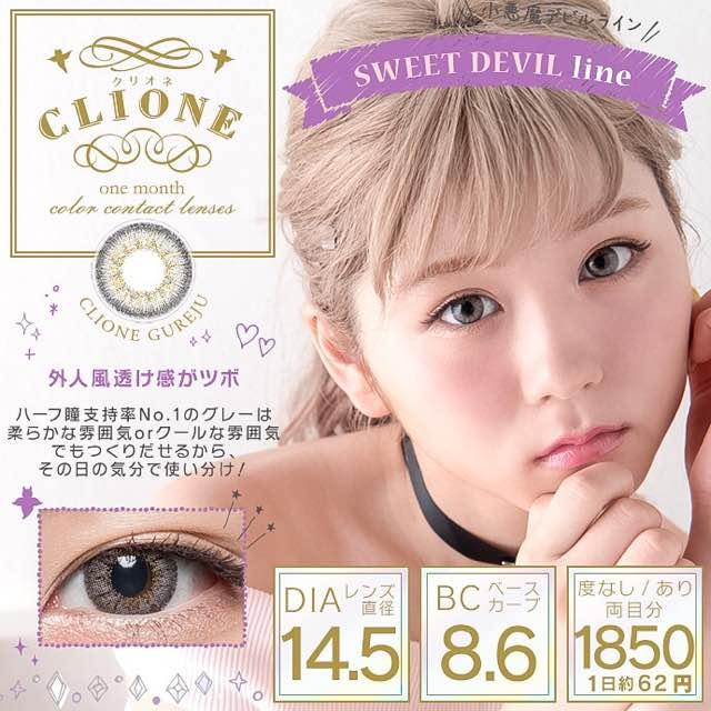 クリオネグレージュ/LARME CLIONE SERIES口コミ/感想/評判