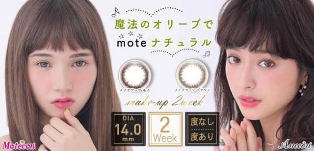 モテコンアネコンメイクアップツーウィーク口コミ/感想/評判