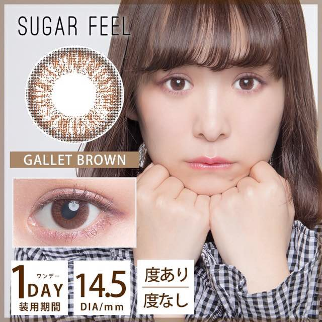 ガレットブラウン(シュガーフィール)口コミ/感想/評判