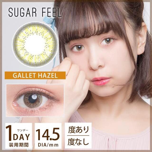 ガレットヘーゼル(シュガーフィール)口コミ/感想/評判